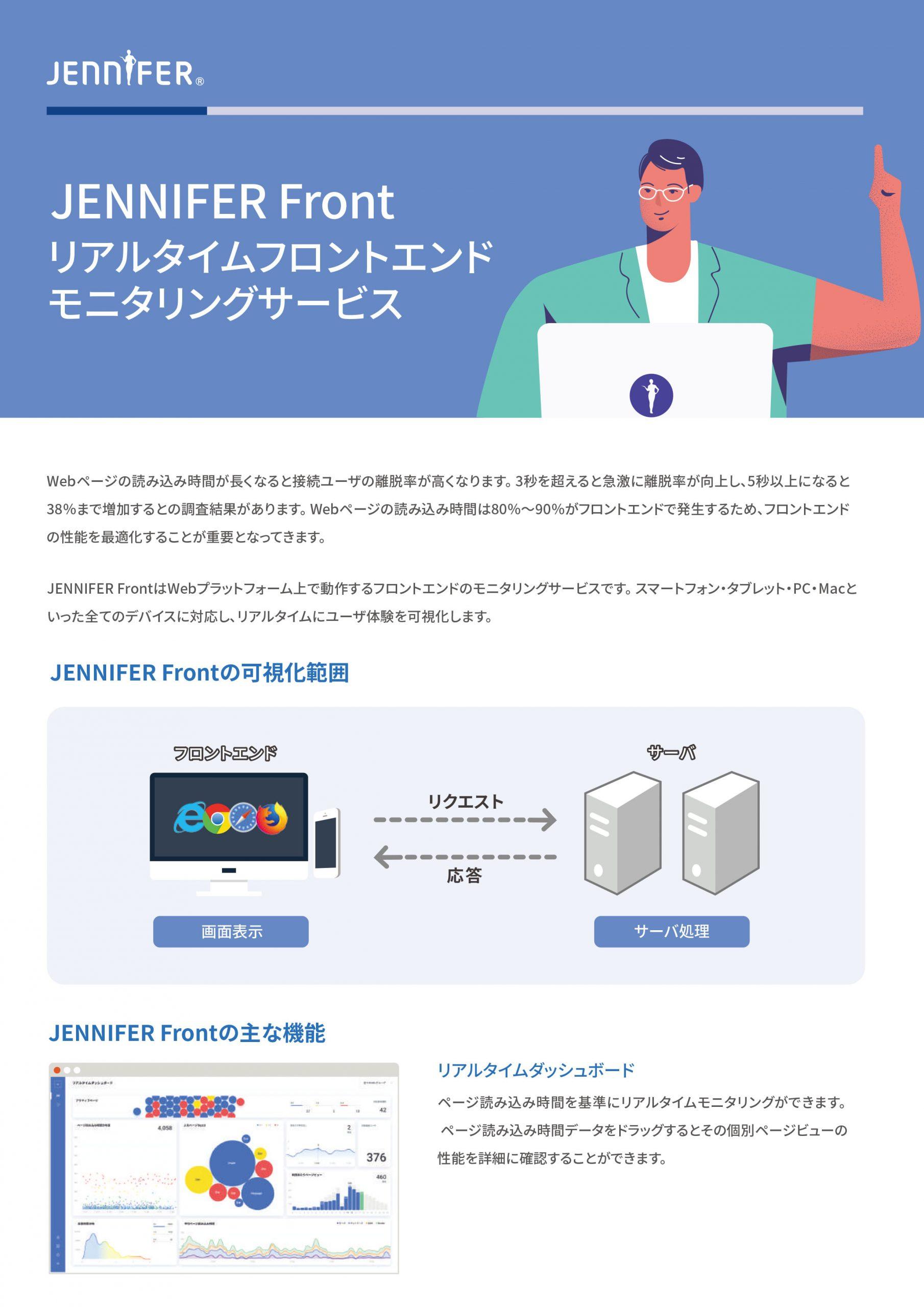 JENNIFER-Front 概要のサムネイル