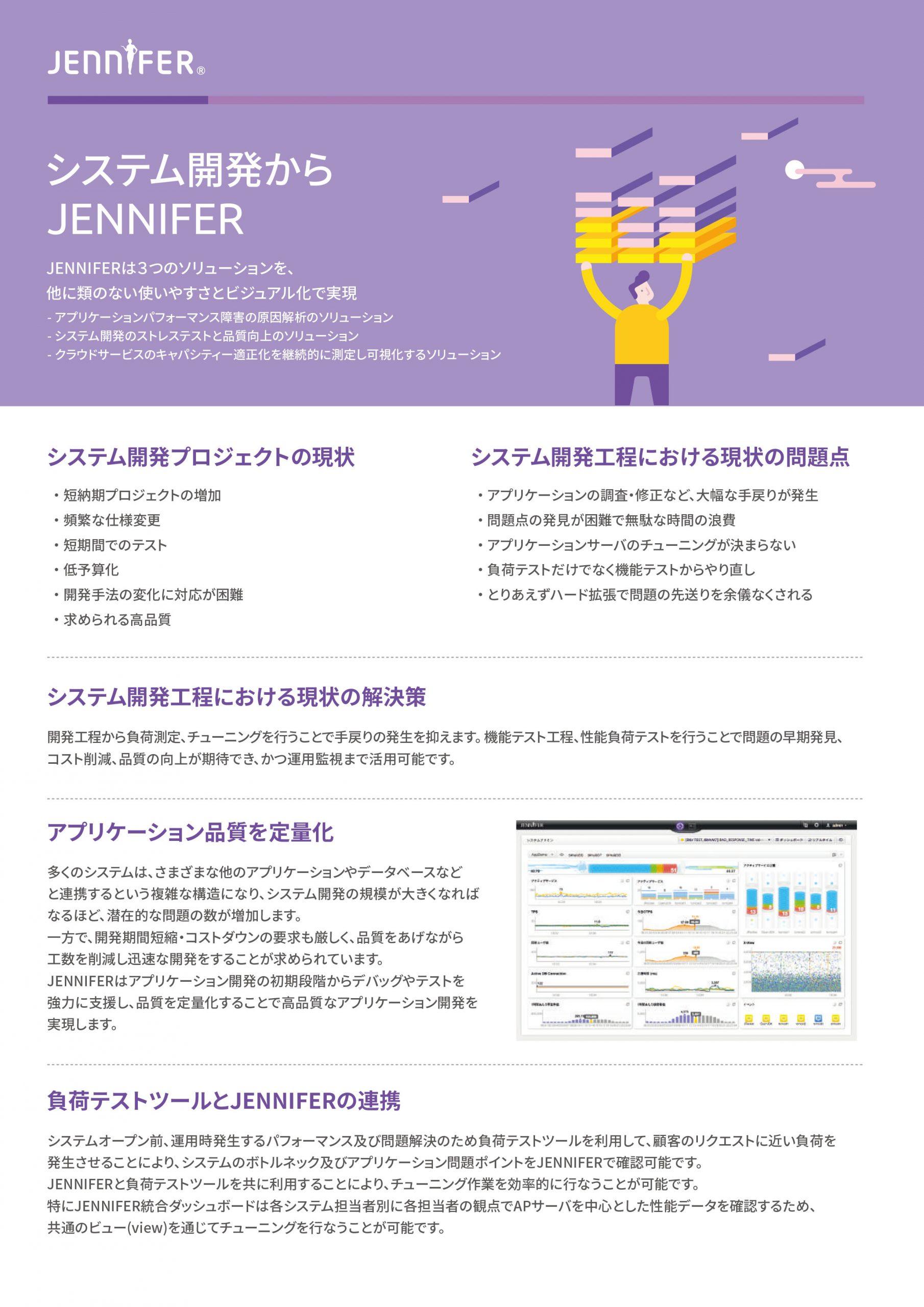 JENNIFER<br>システム開発のサムネイル